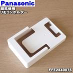 ナショナル パナソニック 扇風機 F-CM339 用 リモコンホルダー National Panasonic FFE2840076