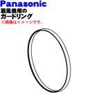 ナショナル パナソニック 扇風機 F-CJ328 用 ガードリング National Panasonic FFE0550148