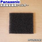 ナショナル パナソニック 気調 熱交換形換気扇  フィルター スポンジフィルター FFV2510147