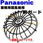 ナショナル パナソニック 業務用 扇風機 F-50L2D 用 前ガード National Panasonic FIF0220042