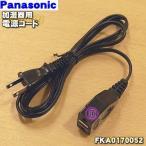 ナショナルパナソニック 加湿器 FE-05KJT FE-05KLU FE-05KLV FE-05KLW FE-05KLY FE-05KTP 他用の 電源コード 1.4mタイプ NationalPanasonic FKA0170052