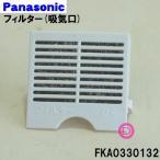 ナショナル パナソニック 加湿器 FE-KHA05 用 吸気口フィルター NationalPanasonic FKA0330132