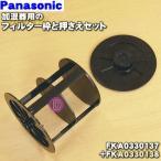 ナショナル パナソニック 加湿器 FE-KLC05 FE-KXB05 FE-KLB05 FE-KBLB05 他 用 フィルター枠とフィルター押さえのセット Panasonic