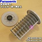 ナショナル パナソニック 加湿器 FE-KLF05 FE-KLF07 FE-5KLE6 他 用 フィルター枠とフィルター押さえのセット NationalPanasonic FKA0330156 + FKA0330144