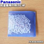 ナショナル パナソニック 加湿器 FE-KXK07 FE-KFK07 FE-KFL07 FE-KXL07 用 防カビ剤 NationalPanasonic FKA0430060