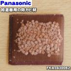 【即納!】 FKA0430062 ナショナル パナソニック 加湿器 用の 防カビ剤 ★ National Panasonic