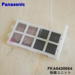 ナショナル パナソニック 加湿器 FE-KFK03 用 除菌ユニット National Panasonic FKA0430063
