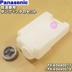 ナショナル パナソニック 加湿器 FE-KFE10 FE-KFE15 FE-KXF15 用 の タンク + キャップ National Panasonic FKA0480077 + FKA0480078