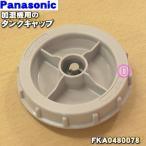 ナショナル パナソニック 加湿器 FE-KFE15 FE-KFE10 FE-KXF15 用の タンク用のフタ National Panasonic FKA0480078