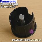 ナショナル パナソニック 加湿器 FE-KLF03 FE-KLC03 FE-KLB03 FE-KLD03 他用 の タンクキャップ National Panasonic FKA0490117