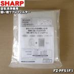 シャープ 加湿空気清浄機 用の 使い捨てプレフィルター ( 6枚入 ) ★ SHARP FZ-PF51F1
