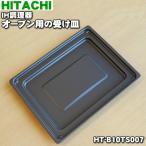 日立 IH 調理器 の グリル用 受け皿 HT-F20TWFS HT-F20TWS HT-...