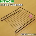 HT-C20TWS052 日立 IH調理器 の オーブン 用の 焼き網