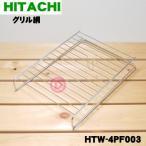 日立 IH調理器 HTB-A6 HTB-A6S HTW-4PFS HTW-4PF HT-B6S HT-B6 HT-B60S HTB-TS6BS 他用 グリル用 焼き網 HTW-4PF003  HITACHI
