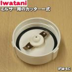 イワタニ ミルサー IFM-600 IFM-600G IFM-600DG IFM-650D IFM-655D 他用 カッター一式 Iwatani 岩谷 IFM-6C