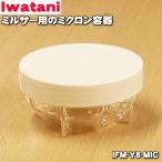 イワタニ ミルサー IFM-800DG 用 ミクロン容器 Iwatani 岩谷 IFM-Y8-MIC