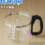 象印 コーヒーメーカー EC-AJ60 EC-AW60-TB 用 ガラス容器 (ジャグ) ZOJIRUSHI JAGECAJ-XJ ※ふたは付いていません。