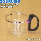 象印 コーヒーメーカー EC-CA40 EC-TB40C 用 ガラス容器 (ジャグ) ZOJIRUSHI JAGECTA-BA