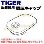 タイガー魔法瓶 炊飯器 JBG-B100WU JBG-B180WU JBG-Y100 用 スチームキャップ 調圧キャップ TIGER JBG1053