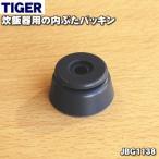 タイガー魔法瓶 炊飯器 マイコン炊飯ジャー JBG-B180WU JBH-A180C JBH-G180C 他用 内ぶたパッキン TIGER JBG1138
