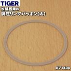 タイガー魔法瓶 炊飯器 JAT-A550WL JIO-C100WM JIO-C10MWL JIO-C10YWM JIO-C180WM 他用 調圧リングパッキン(大) TIGER JIV1404