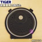 タイガー魔法瓶 炊飯器 JKK-A100T 用 内ぶた TIGER JKK1173