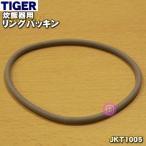 タイガー魔法瓶 炊飯器 JKT-100BK JKT-180BK JKT-A100K JKT-A180K JKT-B100C 他用 リングパッキン TIGER JKT1005