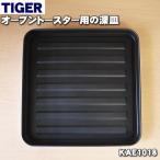 KAE1018 タイガー 魔法瓶 オーブントースター 用の 深皿 ★ TIGER