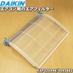 99A0483 KAF020A44 ダイキン エアコン 用�