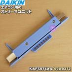 ダイキン エアコン ストリーマ ユニット DAIKIN KAFS974A4 (99A0372)
