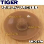 タイガー魔法瓶 ステンレスカップ MCC-A030CS MCC-A030RS MCC-A030YS MCC-A038CS 他用 弁 TIGER LWD2470
