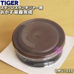 タイガー魔法瓶 ステンレスランチジャー LWU-A170HD LWU-A171HD LWU-A200HD LWU-A201HD 他用 おかず容器完成 TIGER LWU1029