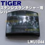 タイガー魔法瓶 ステンレスランチジャー LWU-A170HD LWU-A171HD LWU-A200HD LWU-A201HD 他用 レバー TIGER LWU1044