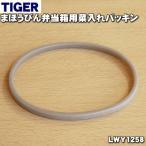 タイガー魔法瓶 まほうびん弁当箱 LWY-R030K LWY-E461K 用 菜入れパッキン TIGER LWY1258