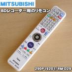 三菱 ブルーレイディスクレコーダー DVR-BZ340 DVR-BZ240 用 リモコン RM-D29 M01290P19201