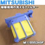 三菱 掃除機 TC-WS7J TC-WS10P TC-WS8P 用 洗えるフィルター MITSUBISHI ミツビシ M11B95349F
