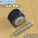 ミツビシ 掃除機 TC-BXA10P TC-FXA8P TC-FXA7P TC-FK8P TC-FK7P TC-FJ8P TC-FJ7P 他用 うしろ車輪 と 車軸(B) MITSUBISHI 三菱 M11D10111R + M11D10100B