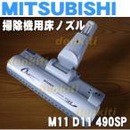 ミツビシ 掃除機 TC-CG7P TC-BG8P TC-AE9P 他用 パワーブラシ ユカノズル MITSUBISHI 三菱 M11D11490SP