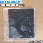 三菱 掃除機 TC-ZK20S TC-ZK15S 用 脱臭シート MITSUBISHI ミツビシ M11D66349F