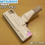 ミツビシ 掃除機 TC-FK8P TC-FXA8P TC-EXA9P 用 パワーブラシ ユカノズル MITSUBISHI 三菱 M11D73490