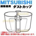 ミツビシ 掃除機 TC-ZXA20P 用 ダストカップ MITSUBISHI 三菱 M11D93340SET