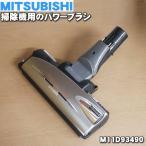 ミツビシ 掃除機 TC-ZXA20P TC-ZXB17P 用 パワーブラシ ユカノズル MITSUBISHI 三菱 M11D93490