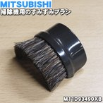 ミツビシ 掃除機 TC-ZXB17P TC-BXA15P TC-ZXA20P 用 すみずみブラシ (伸縮パイプ側) MITSUBISHI 三菱 M11D93490XB