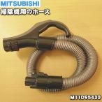 ミツビシ 掃除機 TC-BXA15P 用の ホース MITSUBISHI 三菱 M11D95430