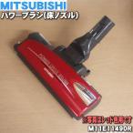 ミツビシ 掃除機 用の パワーブラシ ユカノズル ★ MITSUBISHI 三菱 M11E11490R / M11E11490V