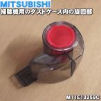 ミツビシ 掃除機 TC-EXC10P TC-EXC8P TC-EXC7J 用 ダストケース内の 旋回部 MITSUBISHI 三菱 M11E13359C