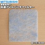 ╗░╔й ┴▌╜№╡б ═╤д╬ ╣│╢▌евеьеые╤еєе┴е╒егеые┐б╝ б· MITSUBISHI е▀е─е╙е╖ M11E16349