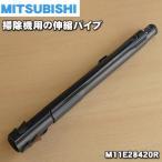 ミツビシ 掃除機 用の 伸縮パイプ 延長管 ★ MITSUBISHI 三菱 M11E28420R