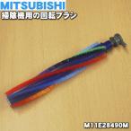M11E28490M ミツビシ 掃除機 用の 回転ブラシ ★ MITSUBISHI 三菱
