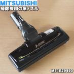 ミツビシ 掃除機 TC-FXD7P-T TC-EXD8P-W 他用 ユカノズル MITSUBISHI 三菱 M11E29490